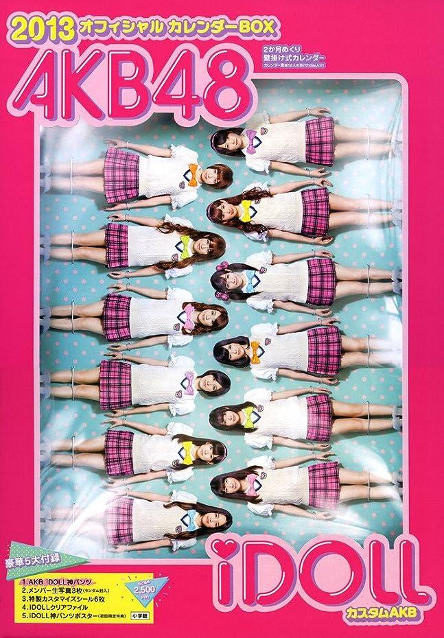 フィード苗水分AKB48 オフィシャルカレンダーBOX 2013