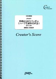 月明かりのラベンダー(ハーブ三部作その3) ピアノ・ソロ譜/川又京子  (LPS1377)[クリエイターズ スコア]