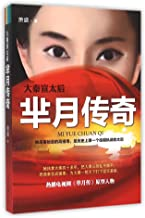 Queen Mother Xuan of Qin Dynasty (Legend of Mi Yue) (Chinese Edition)