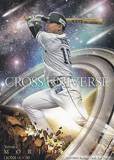 2018 BBM ベースボールカード 2ndバージョン CU40 森友哉 埼玉西武ライオンズ (CROSS UNIVERSE)