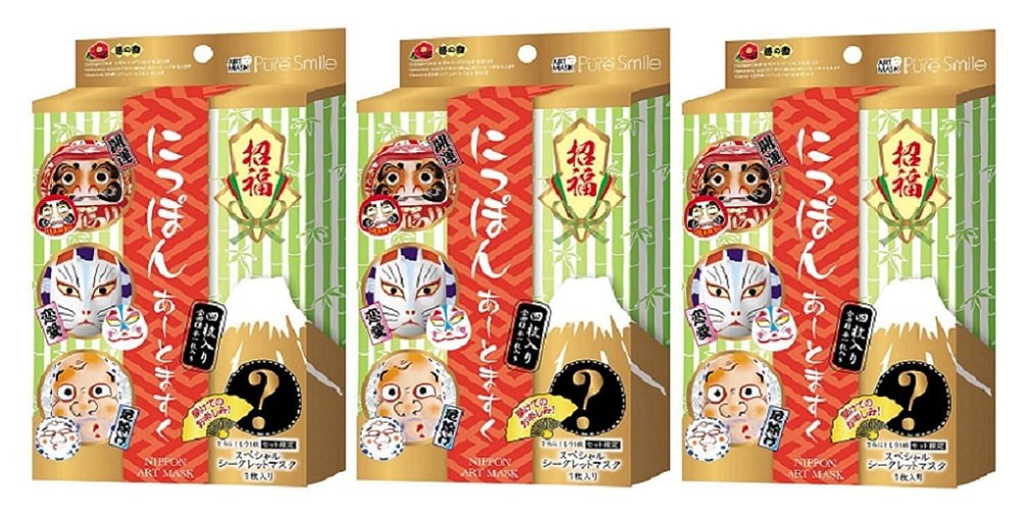 貨物短命マットピュアスマイル 招福にっぽんアートマスクBOXセット 4枚入り×3箱セット