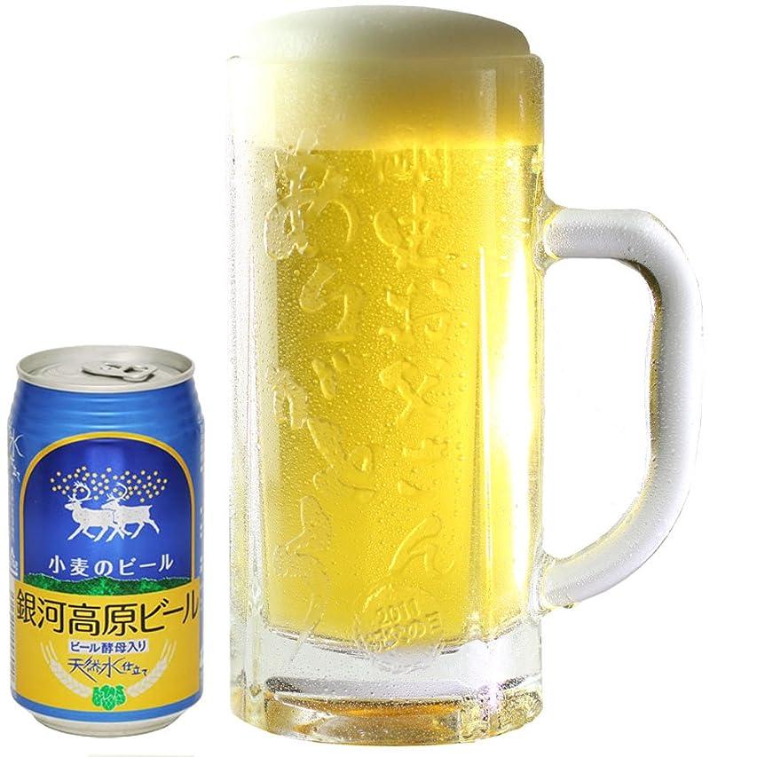 法律により南西哲学的アートテック 名入れ ビールジョッキ 透明 選べるビールセット 選べるビール 銀河高原 小麦のビール 350ml 缶 常温発送