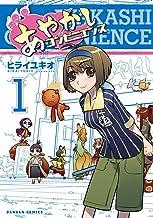 表紙: あやかしコンビニエンス 1巻 (ダンガン・コミックス)   ヒライユキオ