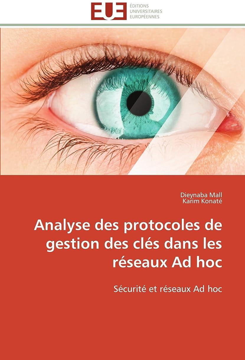 ところでテント相対性理論Analyse Des Protocoles de Gestion Des Clés Dans Les Réseaux Ad Hoc (Omn.Univ.Europ.)