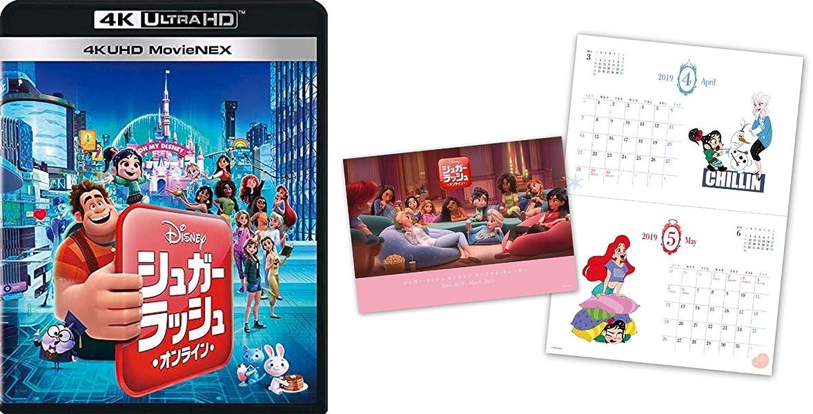 エレガント主人雄弁な【メーカー特典あり】シュガー?ラッシュ:オンライン 4K UHD MovieNEX オリジナルカレンダー付き  [4K ULTRA HD+3D+ブルーレイ+デジタルコピー+MovieNEXワールド] [Blu-ray]