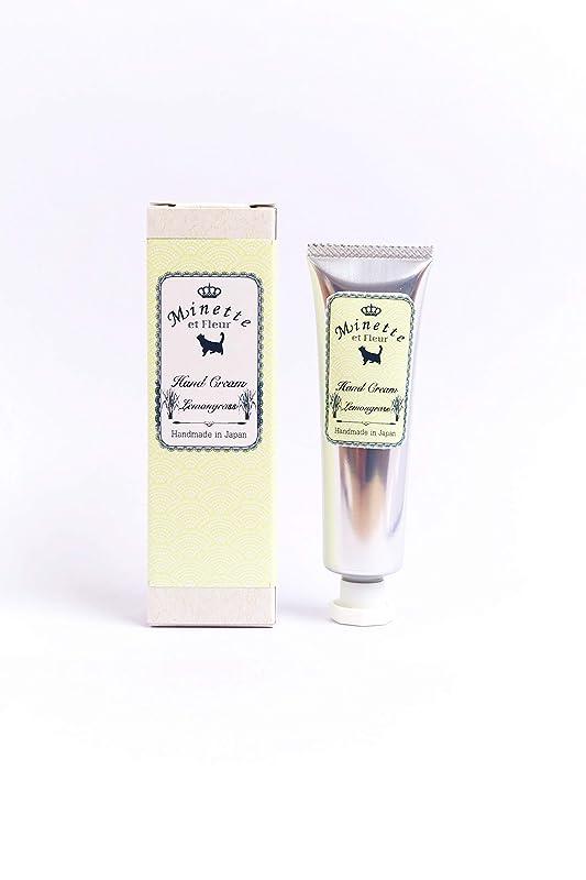 寄り添うサラミ成り立つ【ミネット エ フルール】 オリジナルハンドクリーム レモングラス