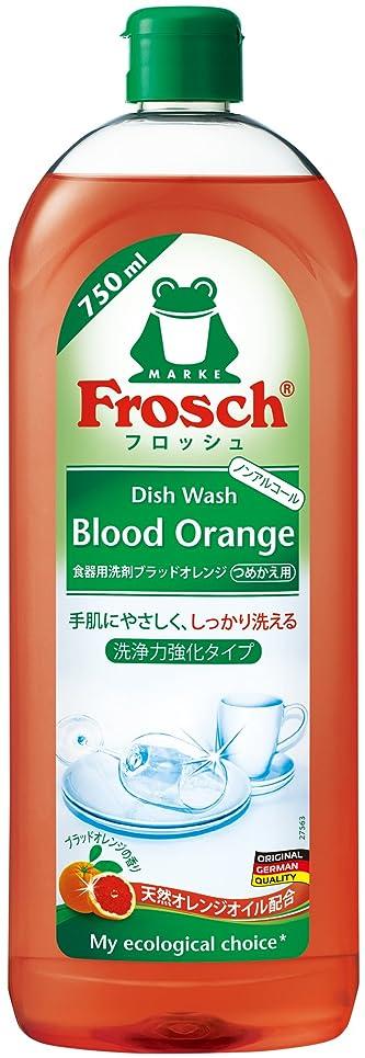 終了する徐々にあからさまフロッシュ 食器用洗剤 ブラッドオレンジ つめかえ用 750ml