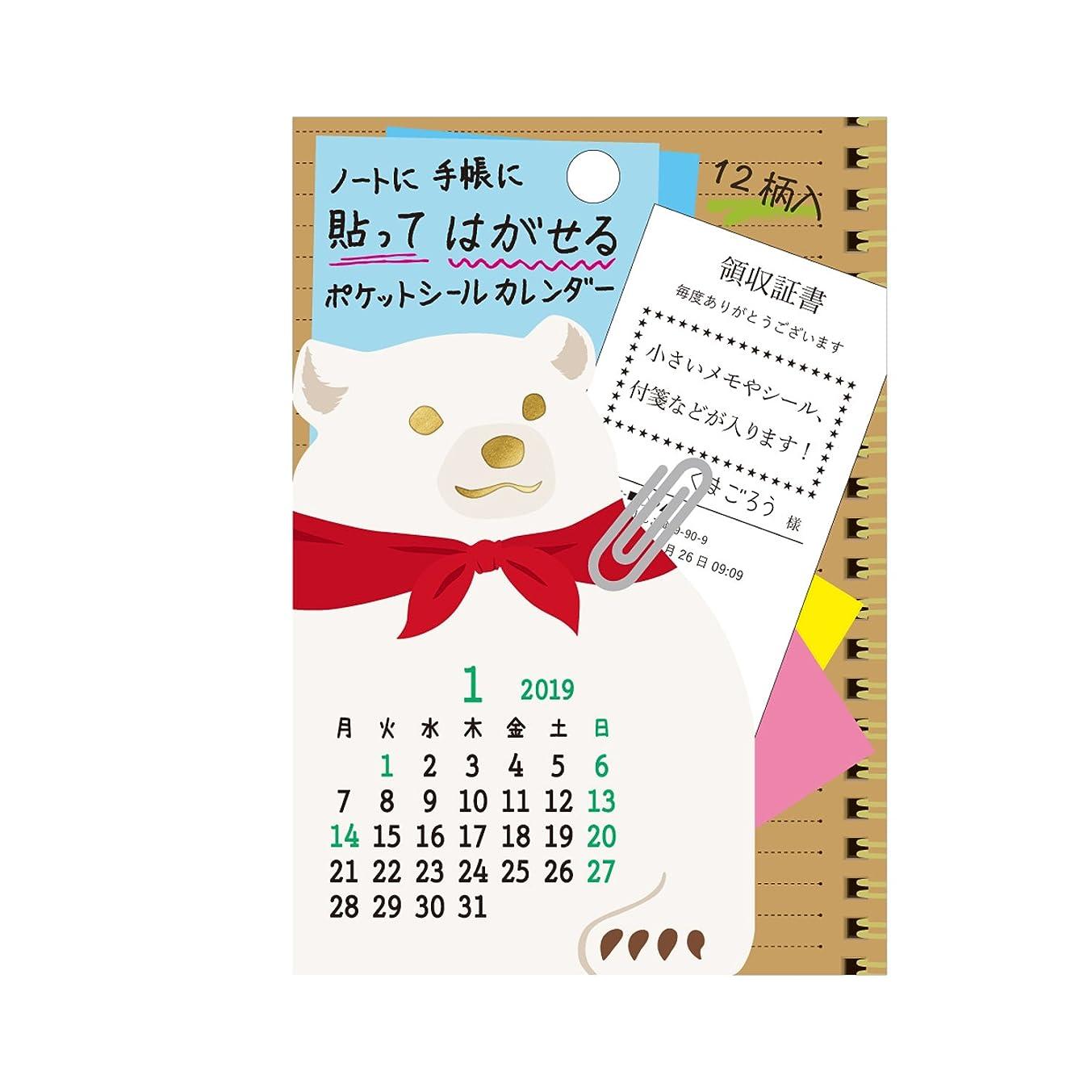 モロニックトピックリング包む カレンダー 2019年 手帳 ポケットシール 熊 CL-1906