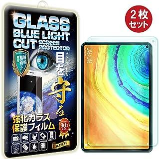 【2枚セット】【RISE】【ブルーライトカットガラス】HUAWEI MatePad Pro 10.8 フィルム HUAWEI MatePad Pro 10.8 ガラスフィルム 強化ガラス液晶保護保護フィルム 国産旭ガラス採用 ブルーライト90%カット 極薄0.33mガラス 表面硬度9H 2.5Dラウンドエッジ 指紋軽減 防汚コーティング ブルーライトカットガラス