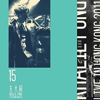 Love Song (15 Khalil Live in HK 2011)