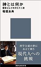 表紙: 神とは何か 哲学としてのキリスト教 (講談社現代新書) | 稲垣良典