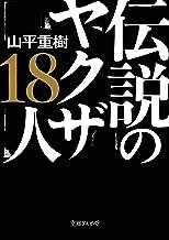 表紙: 伝説のヤクザ18人 (文庫ぎんが堂) | 山平重樹