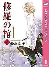 表紙: 修羅の棺 1 (マーガレットコミックスDIGITAL)   長浜幸子