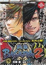 DENGEKI COMICS SELECTION 戦国BASARA2 (下) (電撃コミックス)