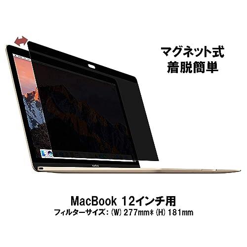 YMYWorld マグネット式 覗き見防止フィルター Macbook 12インチ用 プライバシーフィルター ブルーライトカット 反射防止 (Magnetic Mac12)