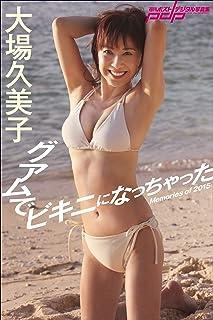 大場久美子 グアムでビキニになっちゃった 週刊ポストデジタル写真集...