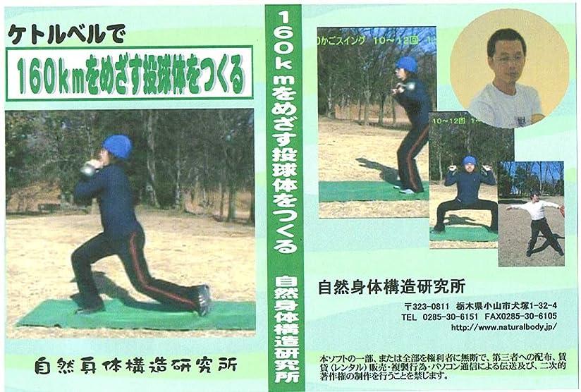 延ばすアブセイ無法者ケトルベルピッチング達人技セット(ケトルベル4kg2個+トレーニングDVD)