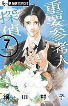 表紙: 重要参考人探偵(7) (フラワーコミックスα) | 絹田村子