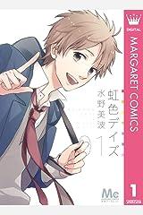 虹色デイズ 1 (マーガレットコミックスDIGITAL) Kindle版