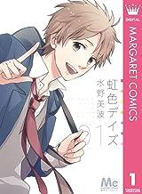 表紙: 虹色デイズ 1 (マーガレットコミックスDIGITAL)   水野美波