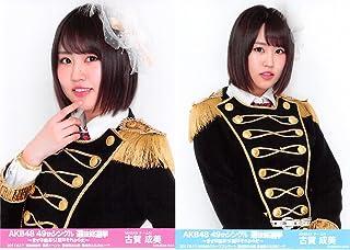 【古賀成美】 公式生写真 AKB48 49thシングル 選抜総選挙 ランダム 2種コンプ...