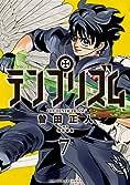 テンプリズム 7 (ビッグコミックス)
