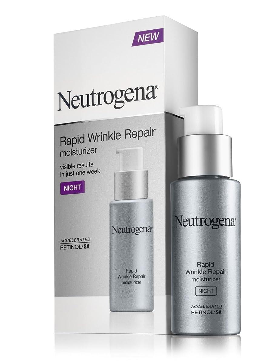 絶え間ない計り知れない敵意【Neutrogena】 ニュートロジーナ リピッドリンクルリペア Rapid Wrinkle Repair並行輸入品