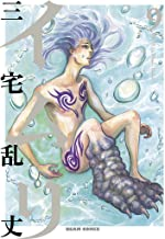 表紙: イムリ 9 (ビームコミックス) | 三宅 乱丈