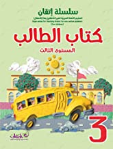 Itqan Series for Teaching Arabic Textbook: Level 3 (with Audio CD) ????? ????? ?????? ????? ??????? ???? ??????