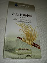 A Bite Of China II Beautiful, Tasty, Unforgettable / 8 DVD CCTV Documentary / In Food We Trust / CCTV9 / Shéjiān Shàng De Zhōngguó 2 / 舌尖上的中国(第2季) / CHINESE ONLY