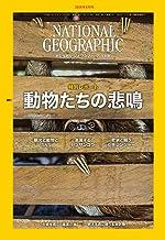 ナショナル ジオグラフィック日本版 2019年6月号
