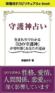 守護神占い (御瀧政子スピリチュアルe-book)