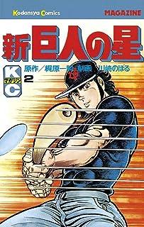 新巨人の星(2) (週刊少年マガジンコミックス)