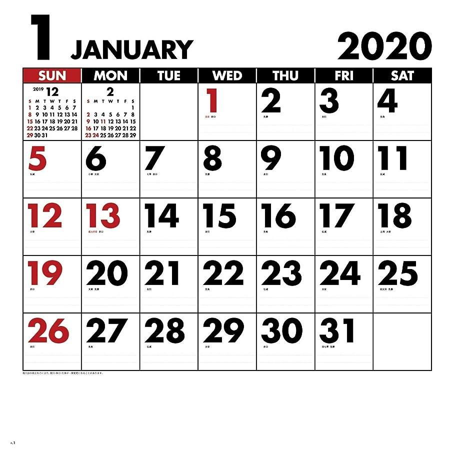 検出するとても最悪キングコーポレーション 2020年 シンプルスケジュール カレンダー 壁掛け KC20036