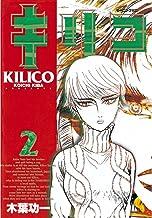キリコ(2) (モーニングコミックス)