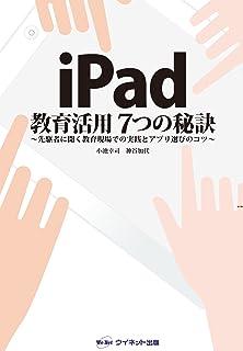 iPad教育活用7つの秘訣―先駆者に聞く教育現場での実践とアプリ選びのコツ