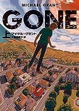 表紙: GONE ゴーン 上 (ハーパーBOOKS) | マイケル・グラント