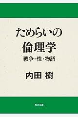 ためらいの倫理学 戦争・性・物語 (角川文庫) Kindle版