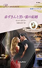 赤ずきんと黒い狼の結婚 ハーレクイン・ロマンス~純潔のシンデレラ~/7つの愛のおとぎばなし Ⅵ
