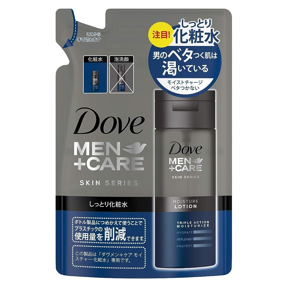 レガシー簿記係パンフレットダヴメン+ケア モイスチャー 化粧水 つめかえ用130ml×3点