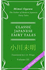 Classic Japanese Fairy Tales [Volume 3]: Mimei Ogawa: The Father of Modern Japanese Fairy Tales Kindle Edition