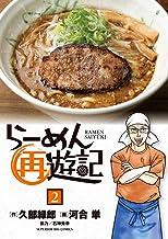 表紙: らーめん再遊記(2) (ビッグコミックス) | 河合単