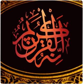 quran surah mp3