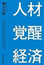 表紙: 人材覚醒経済 (日本経済新聞出版) | 鶴光太郎