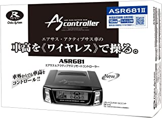 データシステム ( Data System ) エアサス&アクティブサスリモートコントローラー ASR681II