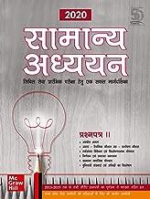 Samanya Adhyayan Prashan Patra- II Civil Seva Prarambhik Pariksha Hetu Ek Safal Margdarshika(2020, Hindi)