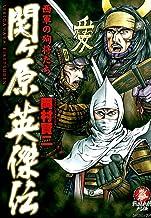 表紙: 関ヶ原英傑伝 西軍の殉将たち | 岡村賢ニ