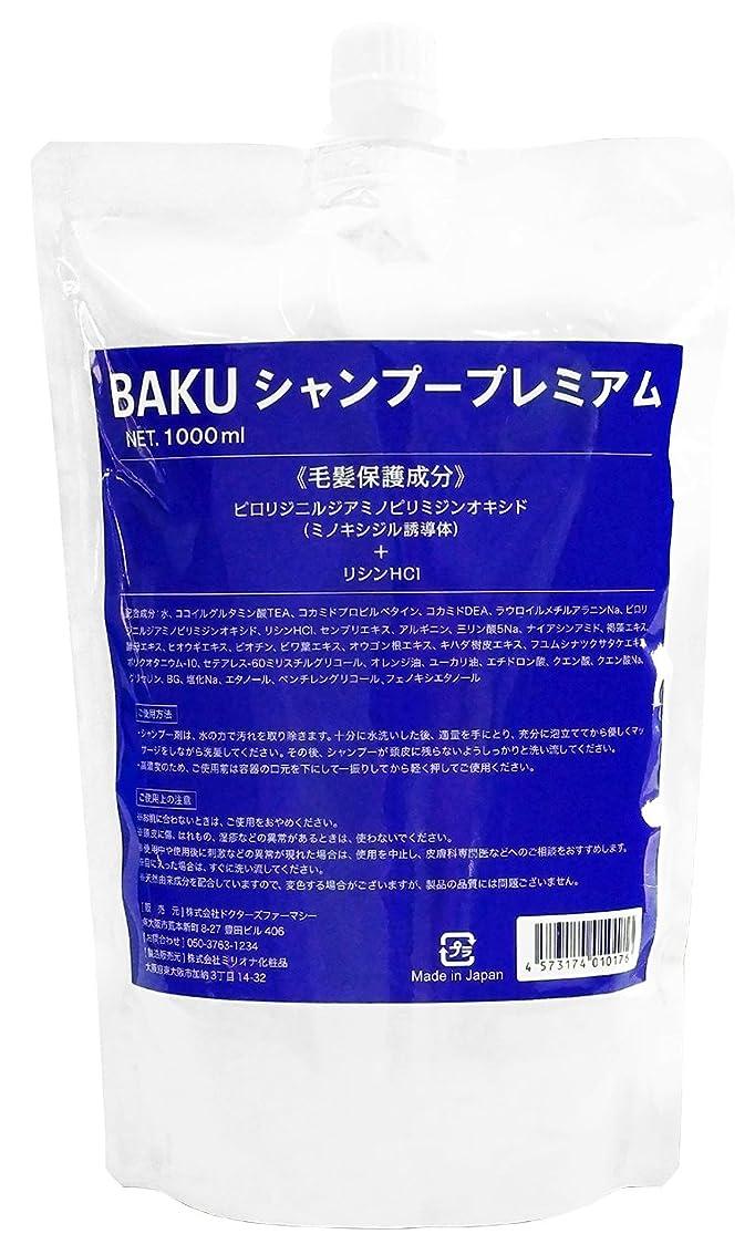 我慢する発火するセメントドクターズファーマシー [詰め替え用] BAKUシャンプープレミアム 1000ml 1袋