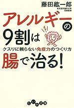 表紙: アレルギーの9割は腸で治る! (だいわ文庫) | 藤田紘一郎