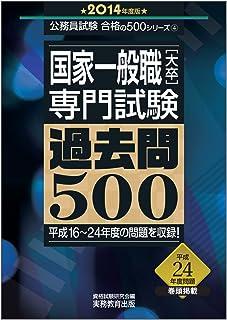 国家一般職[大卒]専門試験 過去問500 2014年度 (公務員試験 合格の500シリーズ 4)
